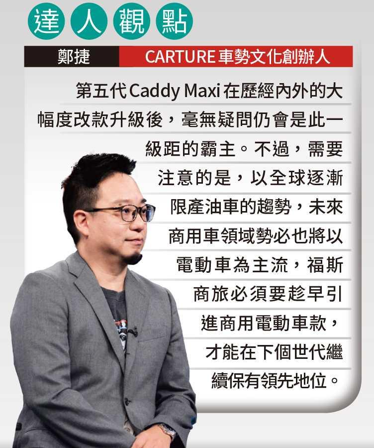 達人觀點 鄭捷/CARTURE車勢文化創辦人(圖/鄭捷提供)