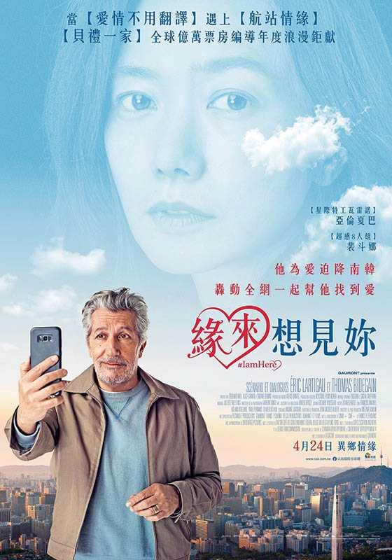 《緣來想見妳》電影海報(圖/采昌國際多媒體提供)