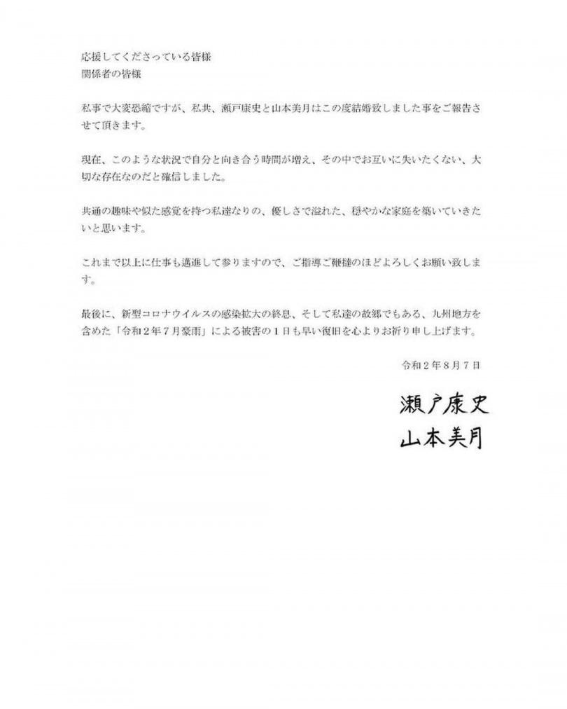 山本美月和瀨戶康史透過公開信宣布結婚喜訊。(圖/翻攝自山本美月IG)