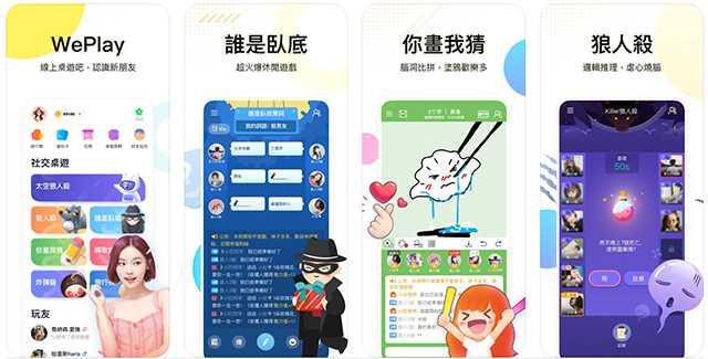 圖片來源:WePlay - 線上桌遊吧