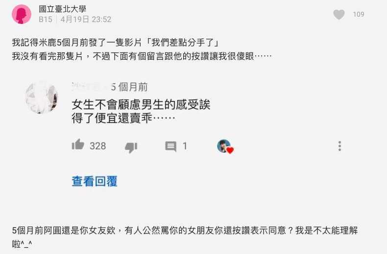 不少網友無法諒解傑米鹿對於粉絲批評女友的評論按讚。(圖/翻攝自網路、臉書)