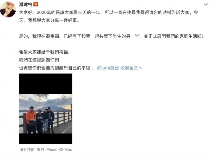 潘瑋柏27日在微博報喜公布婚訊。(圖/翻攝自潘瑋柏微博)