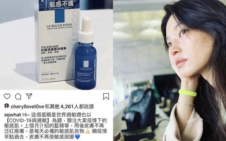 理膚寶水多容安舒緩保濕修護精華 20ml/1,280元  這罐安心小藍瓶,在IG上被舒淇認證是她每天必備的敏感肌良物。(圖/翻攝舒淇IG)