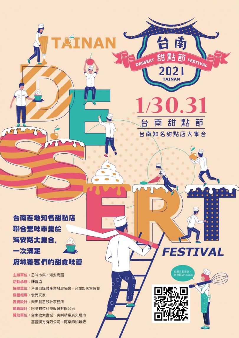 台南甜點節集結近40家甜點店參與活動。(圖/思味行銷提供)