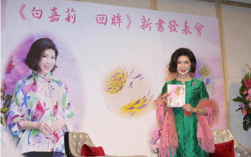 「最美麗的主持人」白嘉莉為新書《白嘉莉回眸》舉行記者會。(攝影/施岳呈)