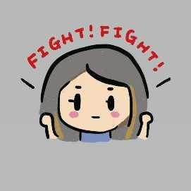 理嘉右/fightfight