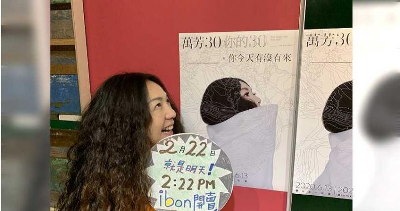 萬芳特別自製宣傳版,宣傳演唱會相關資訊。