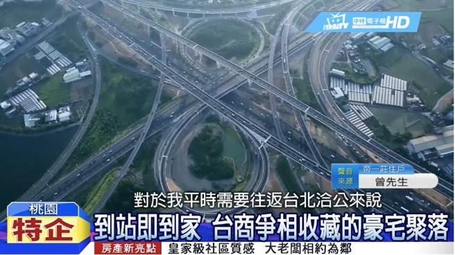 交通便捷,5分鐘就上大竹交流道跟國道2號。圖/截取自youtube