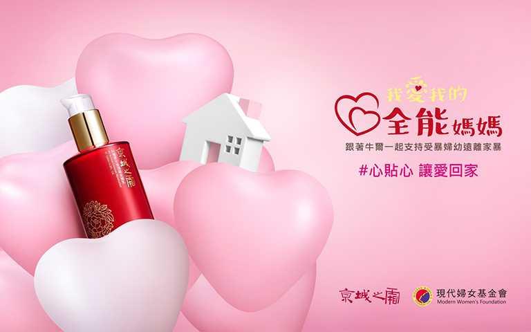 粉絲只要在牛爾官方粉絲團,參與「我愛我的全能媽媽」活動,並留言分享「媽媽最常說的一句話?」就有機會抽「京城之霜全能乳愛家防疫禮盒」(圖/京城之霜提供)