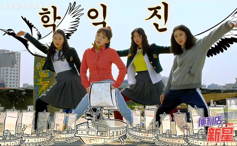 朴真珠(左二)客串演出不良少女。(圖/愛奇藝台灣站提供)