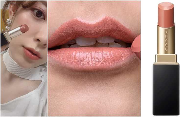 SUQQU晶采柔艷唇膏#110/1,900元能夠自然融入原有膚色,跟什麼樣的眼妝都很好搭,實用度絕不造假!(圖/品牌提供、IG@sekine.risa)