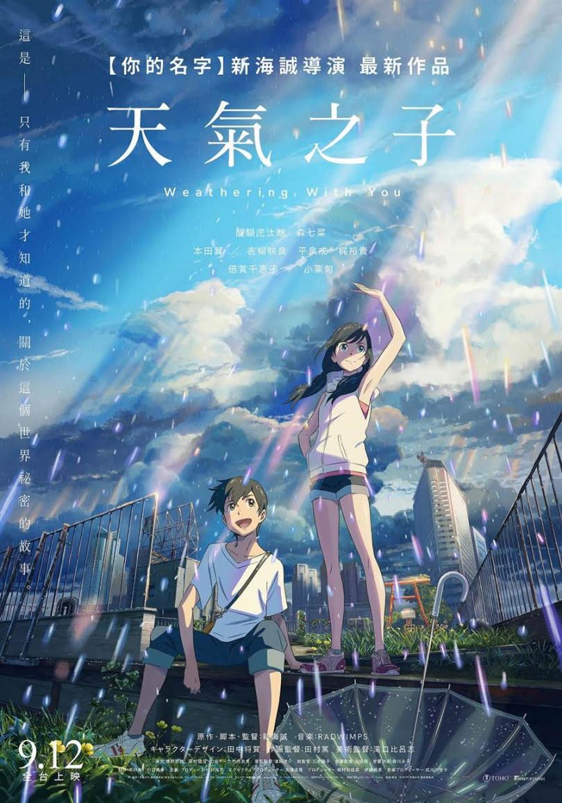日媒看好《天氣之子》票房可以突破百億,新海誠將跟上宮崎駿腳步,成為日本影史第2位連2部作品破百億票房的導演。(圖/車庫提供)