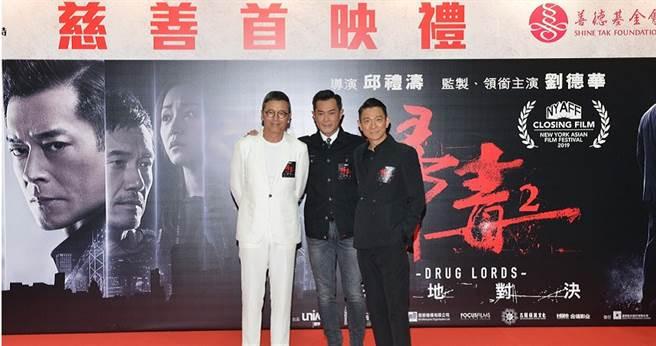 苗僑偉(左起)、古天樂、劉德華在香港出席首映儀式。(圖/華映提供)
