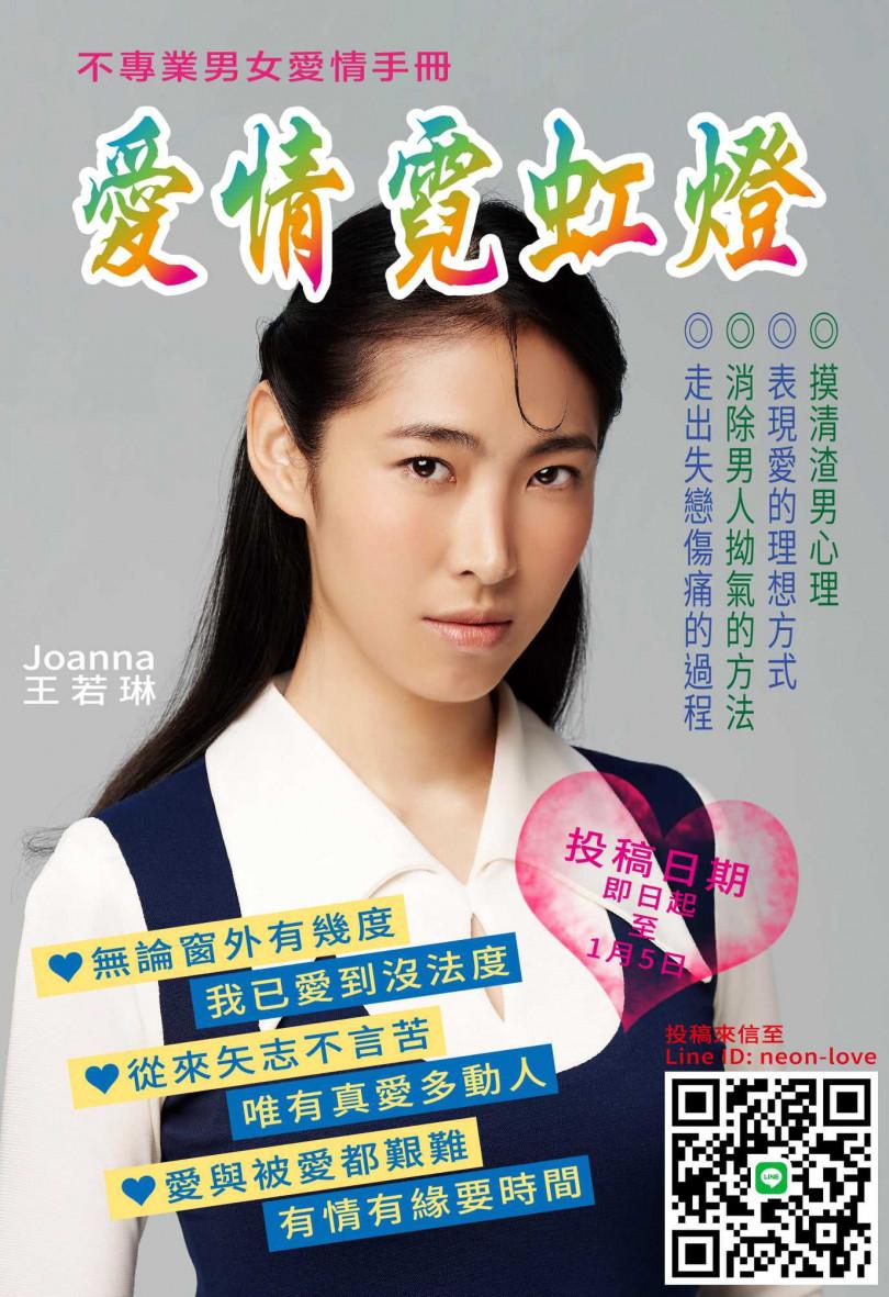 王若琳在新專輯大走復古路線。(圖/翻攝自王若琳臉書)