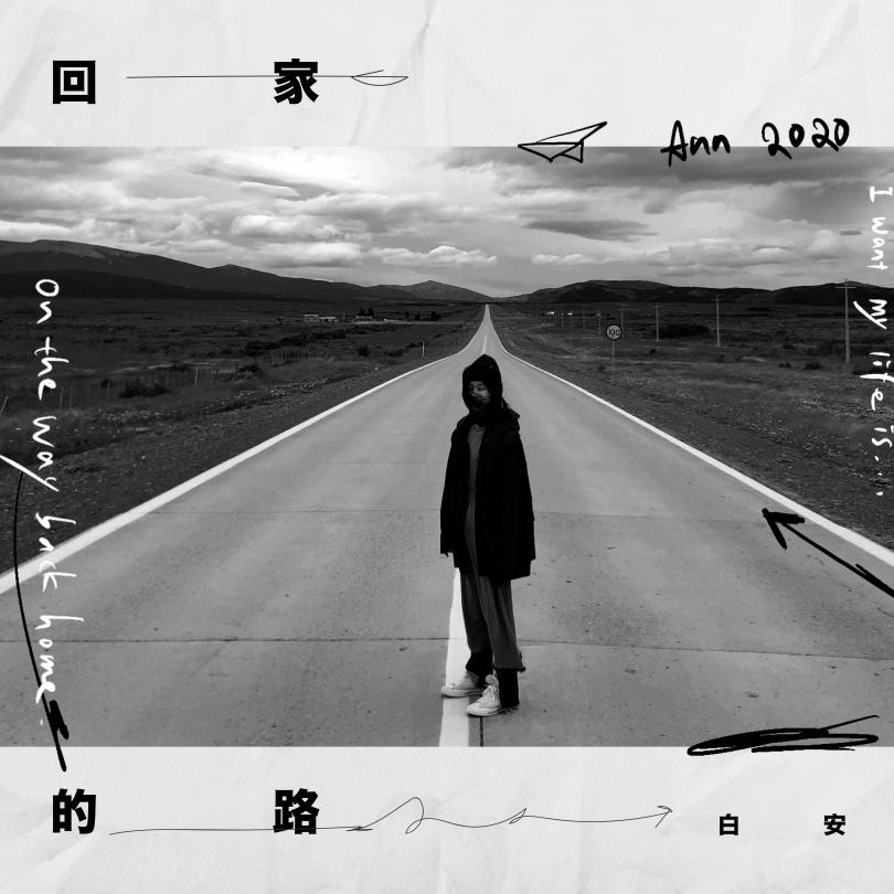 白安推出2020單曲〈回家的路〉。