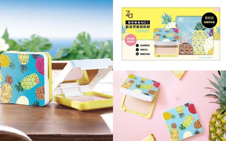 Za粧自然無瑕粉餅-旺來限定組 8g/330元  只送不賣的鳳梨粉盒限定組,7/6起在屈臣氏搶先上市,想買的女孩可別跑錯地方囉。(圖/品牌提供)