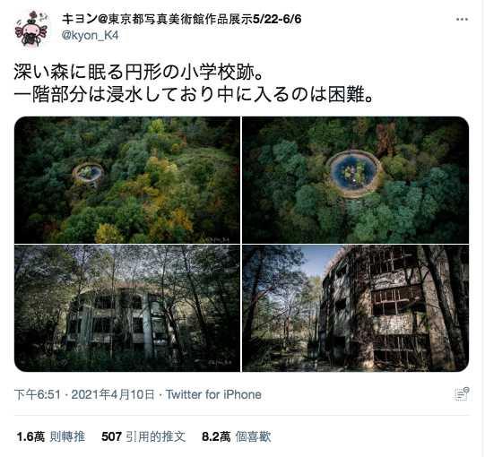 (圖/翻攝自Twitter @kyon_K4,下同)