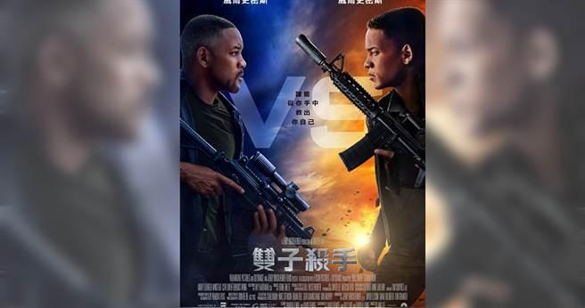 《雙子殺手》海報。(圖/UIP 提供)