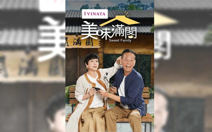 苗可麗和龍劭華劇中演出夫妻。(圖/LINE TV提供)