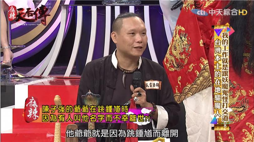 臥雲法師在節目中提到藝人陳子強的爺爺曾觸犯跳鍾馗禁忌,而釀嚴重後果。(圖截自《麻辣天后傳》Youtube)