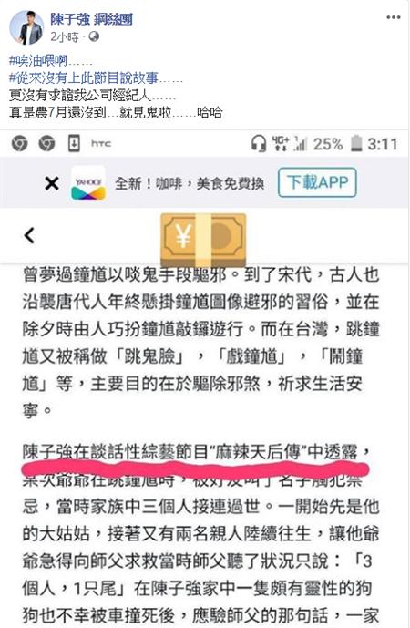 陳子強在粉絲專頁發文回應否認。(圖翻攝自陳子強粉絲專頁)