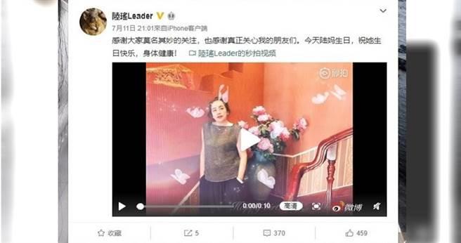 陸瑤母親的生日巧合地跟李榮浩生日是同一天,不免讓人懷疑舊愛是否難忘。