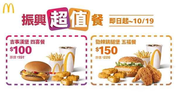 麥當勞即日起至10月19日推出「振興超值餐」(四喜餐、五福餐),不需使用五倍券,除早餐時段外皆可享優惠。(圖/麥當勞提供)