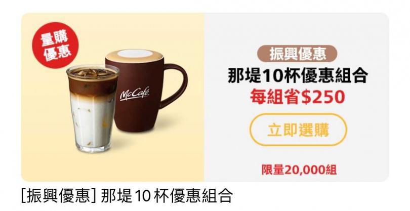 10月8日起,麥當勞APP「隨買店取」首度推出咖啡量購優惠,McCafé「特選那堤」原價75元,10杯量購價只要500元,現省250元,相當於66折,數量有限、要買要快!(圖/麥當勞提供)