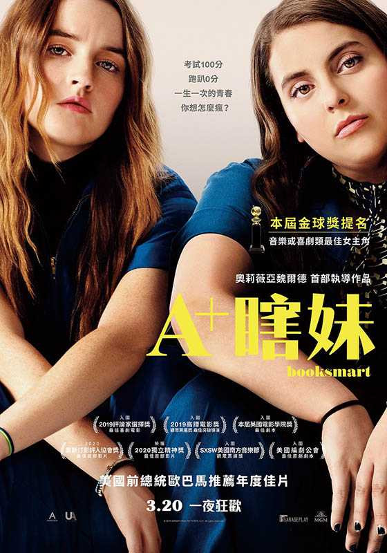 《A+瞎妹》電影海報(圖/車庫娛樂提供)