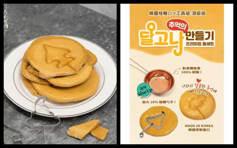 韓國椪糖DIY工具組頂級版,即日起特價NT499元(預購) (圖╱品牌提供)
