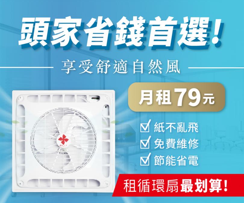 台灣威力循環扇領先業界推出的企業租賃方案,月租只要79元,換算下來一天的租金不到3塊錢,價格定位非常有競爭力、讓不少人直呼超佛心。(圖片/台灣威力提供)