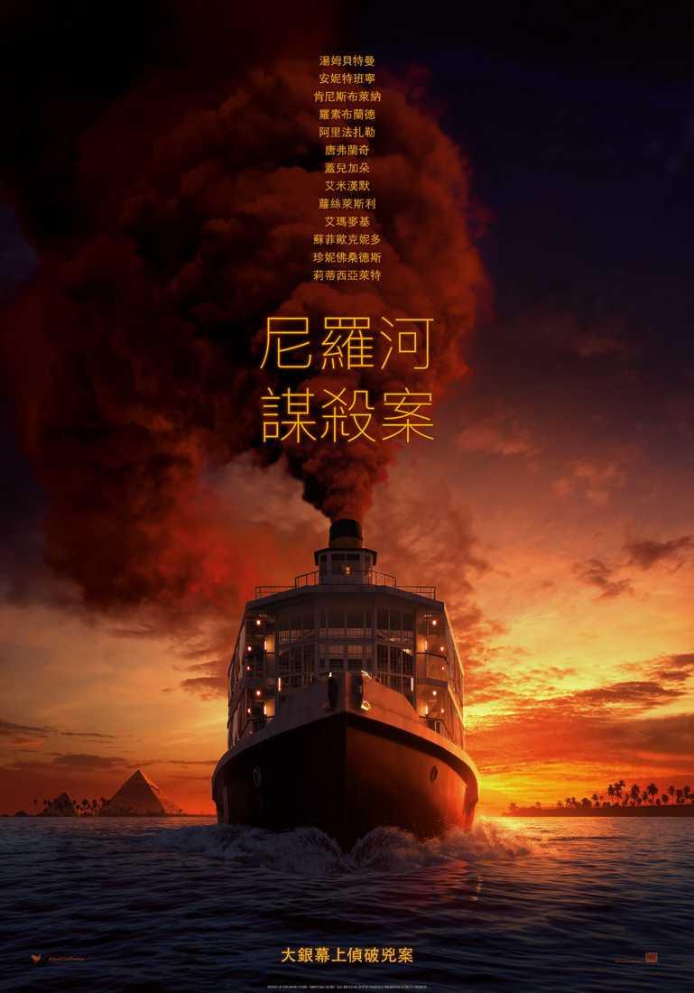 《尼羅河謀殺案》中文版前導海報。(圖/二十世紀影業提供)