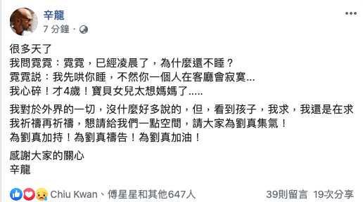 辛龍今(10)日晚間再度於臉書上發聲為愛妻集氣。(圖/翻攝自辛龍臉書)