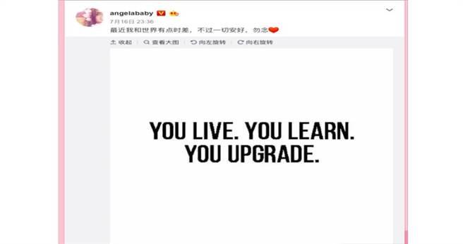 Angelababy昨深夜突然發出勸世圖文,引發眾人關注。(翻攝自Angelababy微博)