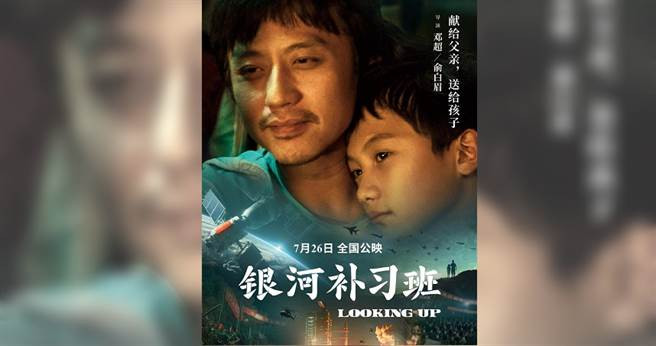 鄧超與俞白眉合作執導的電影《銀河補習班》是一部講述親情的故事。(翻攝自鄧超微博)