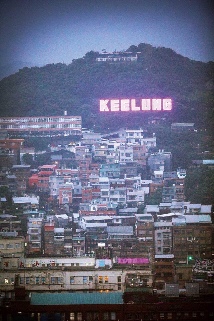 虎仔山上的「KEELUNG」字樣仿好萊塢地標設計,晚上則化身為夜景勝地。(圖/于魯光攝)