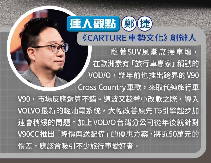 達人觀點 鄭捷/《CARTURE車勢文化》創辦人(圖/鄭捷提供)