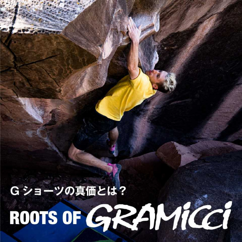 圖片來源:www.gramicci.jp
