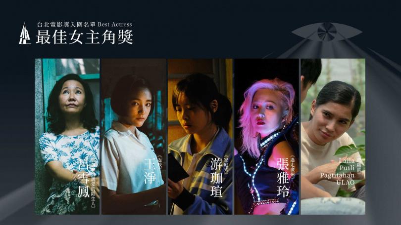 台北電影獎女主角入圍名單。(圖/台北電影節提供)