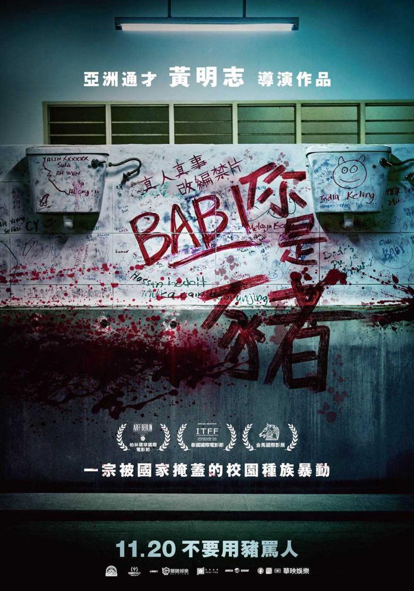 《你是豬》電影海報(圖/華映娛樂提供)