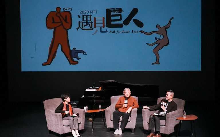臺中國家歌劇院藝術總監邱瑗、鋼琴大師白建宇、知名樂評人焦元溥精采對談。