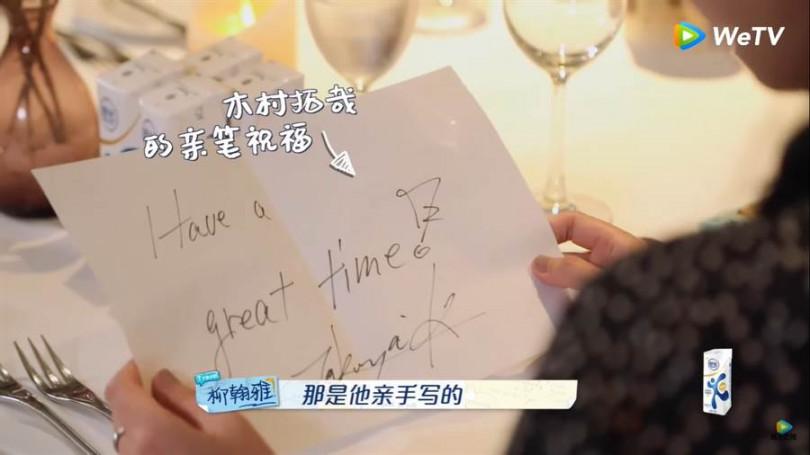節目《我們是真正的朋友》木村拓哉獻上親筆祝福字卡給大小S、阿雅、范曉萱。(圖/翻攝自WeTV YouTube)