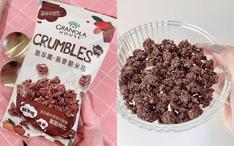 Granola House燕麥脆米花-法式巧克力32g/35元無添加人工糖精不過甜,吃一口就知道和一般化學調出來的便宜巧克力完全不一樣。(圖/吳雅鈴攝影)