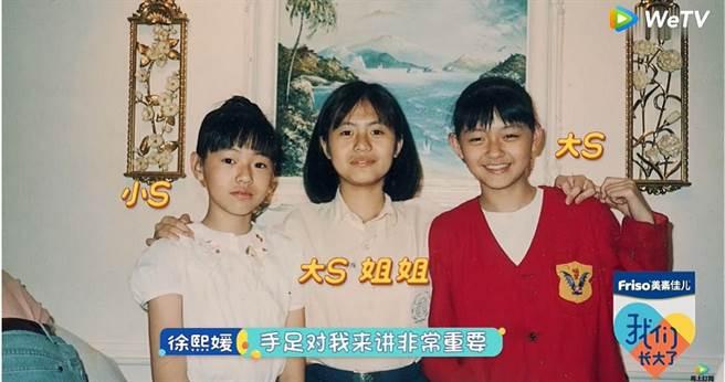 大小S與大姊徐熙嫻的合照,青澀的模樣十分討喜。(翻攝自WE TV)