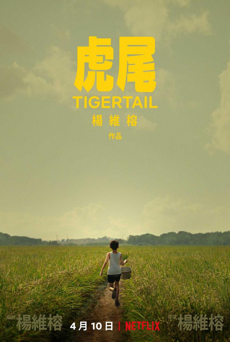 Netflix原創電影《虎尾》正式海報。