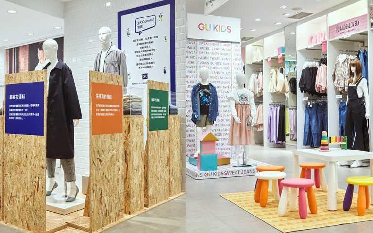GU台灣一號店ATT4FUN店預計於今年年初完成店鋪改裝,全新打造「童裝專區」,將帶給消費者更優質的購物體驗。(圖/GU)