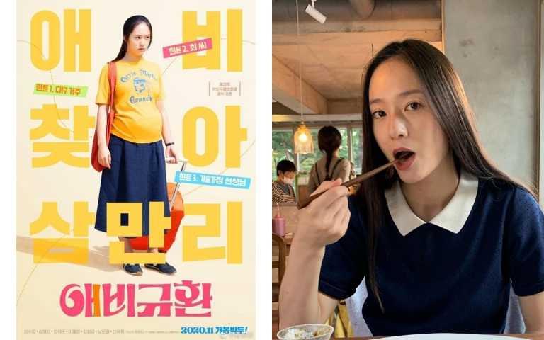 為新電影宣傳,Krystal成為懷孕婦女(圖/IG)