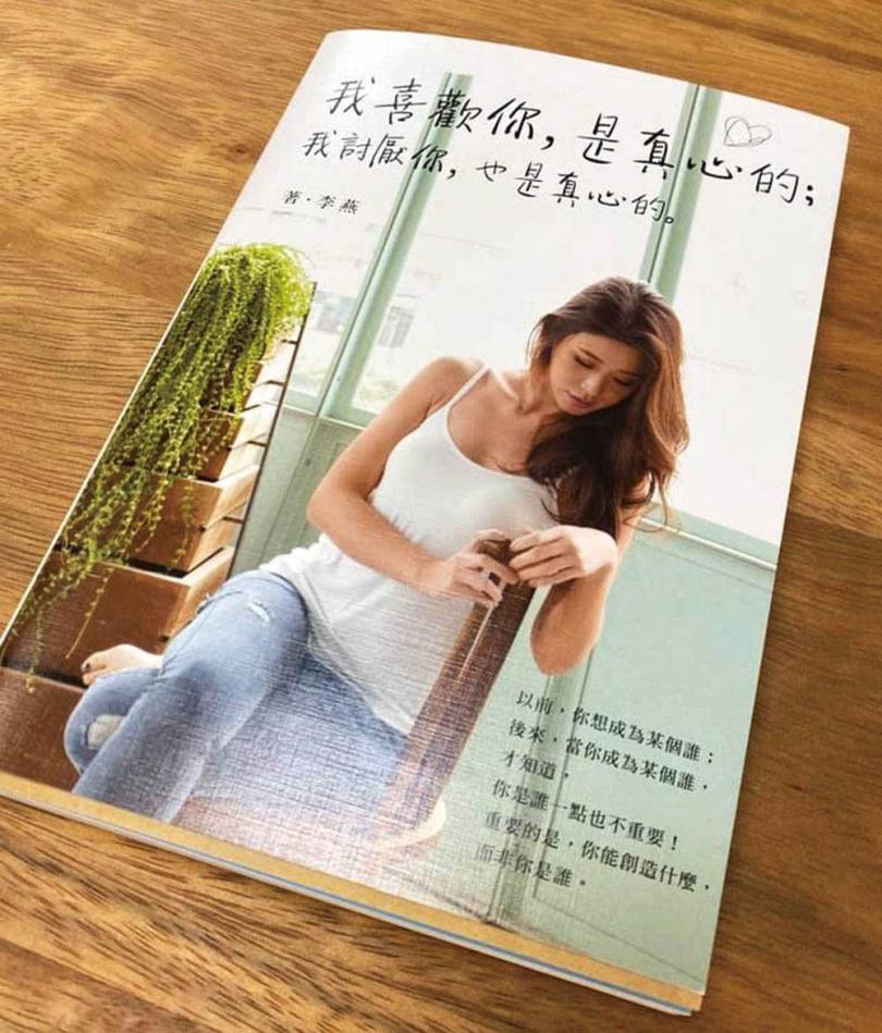 今年也多了作家身分,李燕的新書《我喜歡你,是真心的;我討厭你,也是真心的》雖然沒太多宣傳,依舊暢銷。(圖/翻攝自李燕FB)