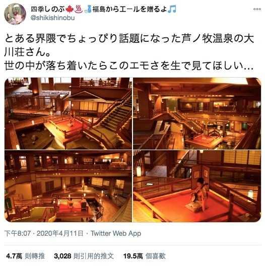 (圖/翻攝自Twitter @shikishinobu)