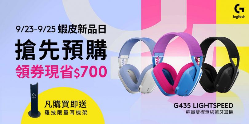 Logitech G G435輕量雙模無線藍牙耳機售價$2,990,9月23日至9月25日將於蝦皮超級新品日推出火熱預購,預購即加贈限量耳機架,數量有限,送完為止。期間領取$700限量預購折價券,更享$2,290超值優惠驚喜價!限時三天,讓使用者娛樂隨行不受「線」,暢玩享樂不受限!